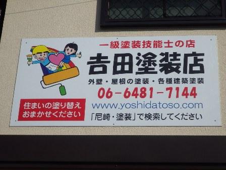 吉田塗装店 新しい看板を取り付けました。