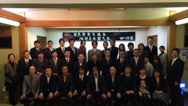 日本塗装交流会 14周年 全国大会